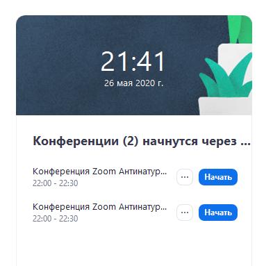 Kak_nach_konf_Zoom_005-min