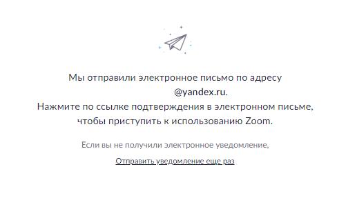 kak-zaregatsya-zoom-004