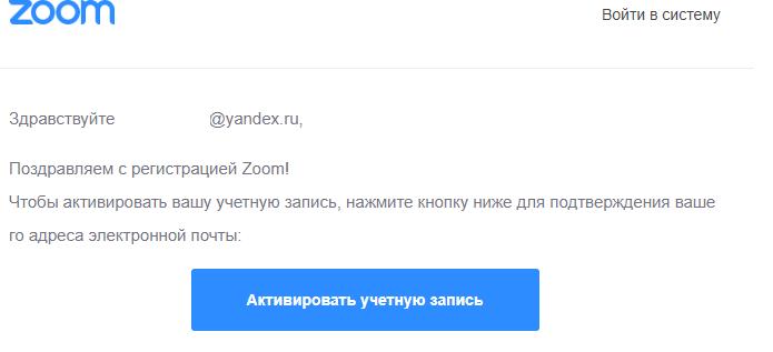 kak-zaregatsya-zoom-005