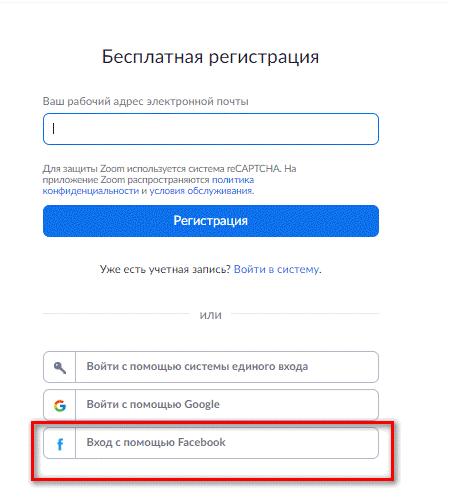 kak-zaregatsya-zoom-011