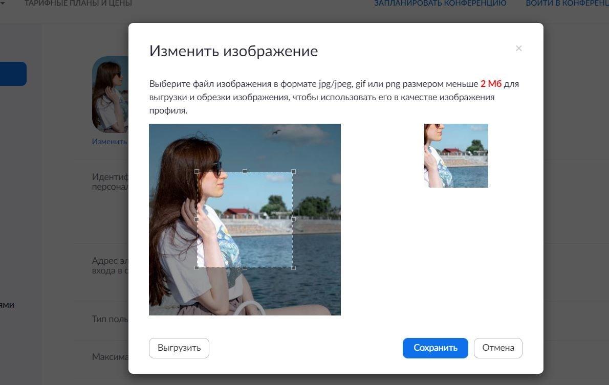 сменить аватарку в zoom -003-min